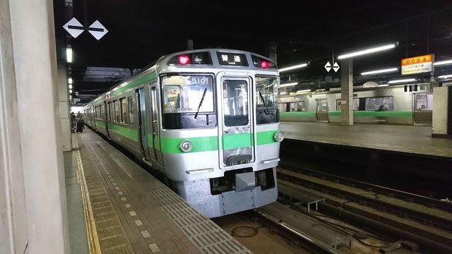 鉄道 村 三笠