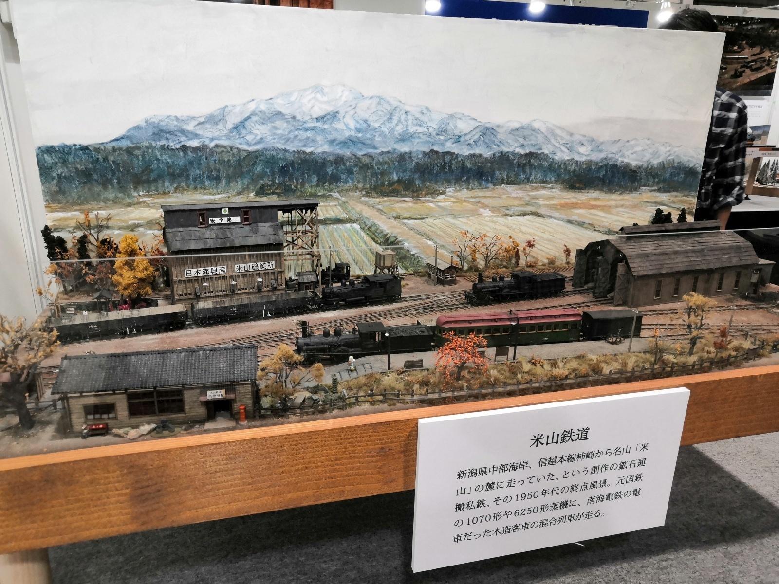 国際 鉄道 模型 コンベンション 2019